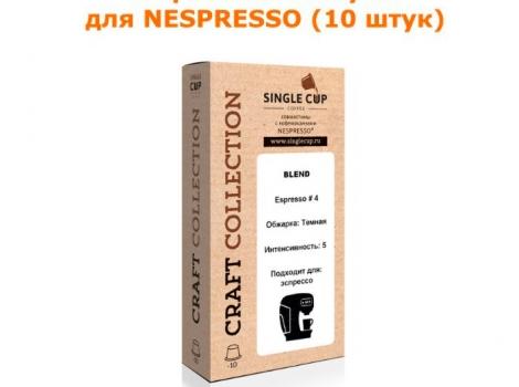 кофейные капсулы для nespresso вкус espresso-4