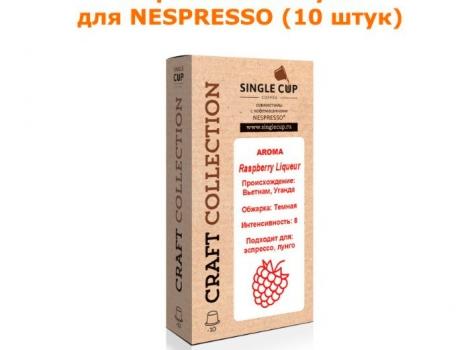 кофейные капсулы для nespresso вкус raspberry liqueur