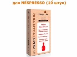 кофейные капсулы для nespresso вкус irish cream