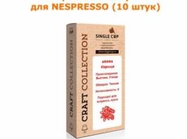 кофейные капсулы для nespresso вкус корица