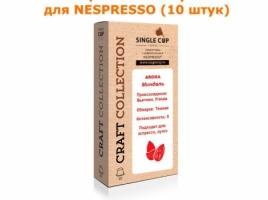 кофейные капсулы для nespresso вкус миндаль
