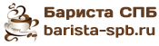 Бариста СПб